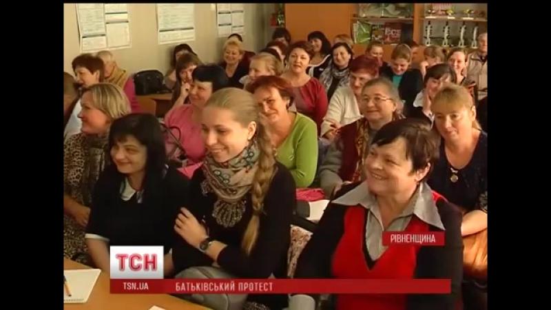У Рівненській області батьки школярів не пустили їх на навчання