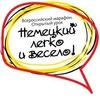 Vserossiysky-Marafon Nemetsky-Legko-I-Veselo