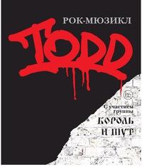Todd в Петербурге! 5,6,7 февраля 2016 года