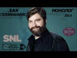 SNL Zach Galifianakis Monologue - СВЖ Зак Галифианакис Монолог (Black Street Records)