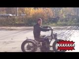 Hammerbike  Born Free