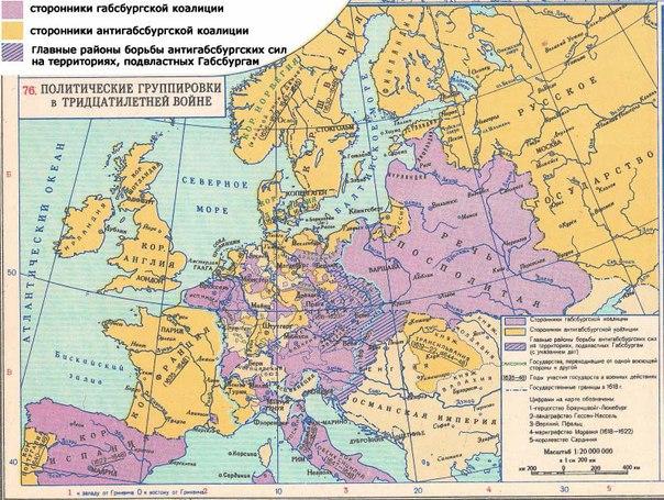 Россия и Тридцатилетняя война