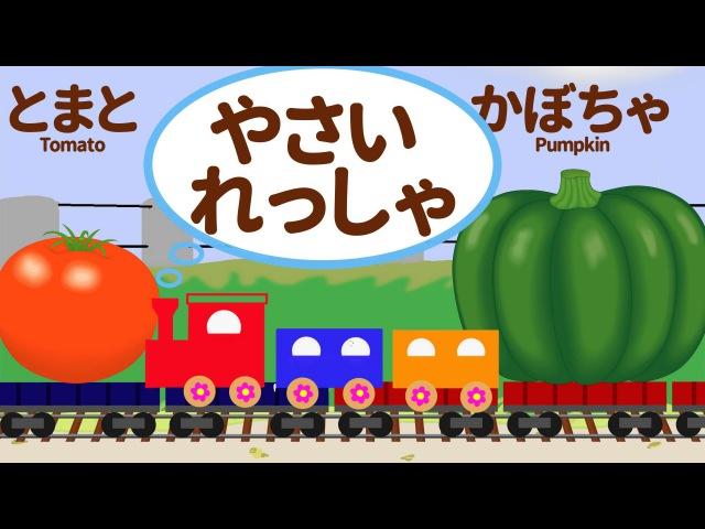 やさい列車★おかあさんといっしょ★赤ちゃん笑う、泣きやむ★子供向