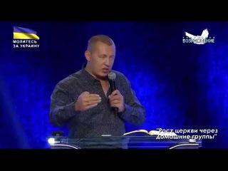 Владимир Мунтян - Пасторский саммит: Рост церкви через домашние группы.