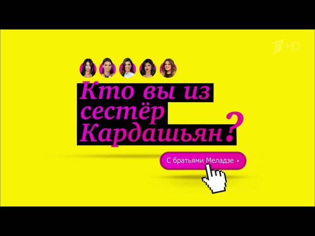 Вечерний Ургант. Кто вы из сестер Кардашьян - Валерий и Константин Меладзе (28.10.2015)