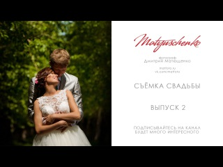 Как нужно фотографировать свадьбы. Уроки по фотографии. Фотограф Дмитрий Матющенко\\k