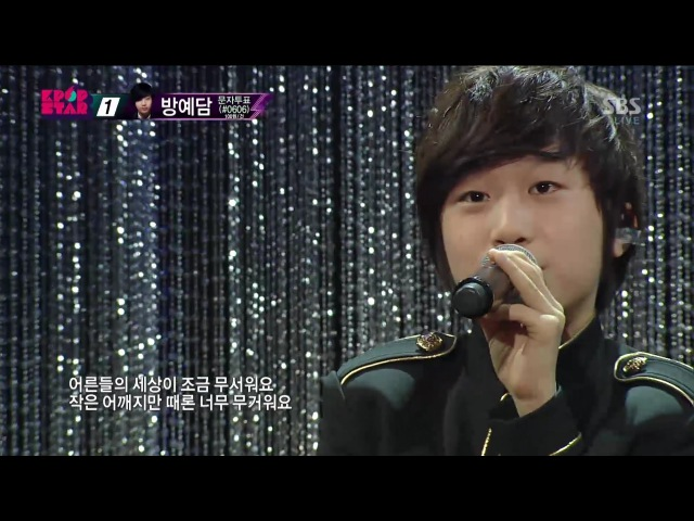 방예담 (Bang Yedam) [Where is the love] @KPOPSTAR Season 2