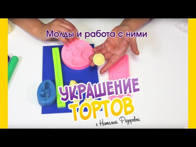 Молды и работа с ними - How to work with mould for fondant - Украшение тортов с Натальей Фёдоровой