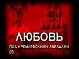 Следствие Вели... с Леонидом Каневским  -  Любовь под кремлевскими звездами