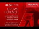 04/04/2015 Мантра-вечеринка Время перемен Александр Хакимов и Энвер Измайлов