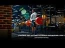 Становая тяга Вспомогательные упражнения Урок 1 Михаил Кокляев