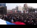1 марта 2014. Донецк - Русская весна!! 01.03.2014