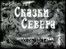 Киножурнал Пионерия 1984 № 2