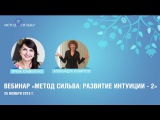 Вебинар «Метод Сильва развитие интуиции - 2»