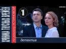 ХРОНИКА ГНУСНЫХ ВРЕМЕН 1 серия 2013 Детектив мелодрама