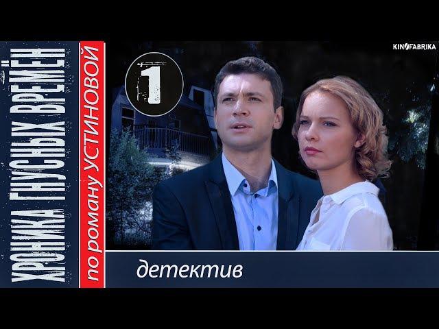 ХРОНИКА ГНУСНЫХ ВРЕМЕН 1 серия (2013) Детектив, мелодрама.