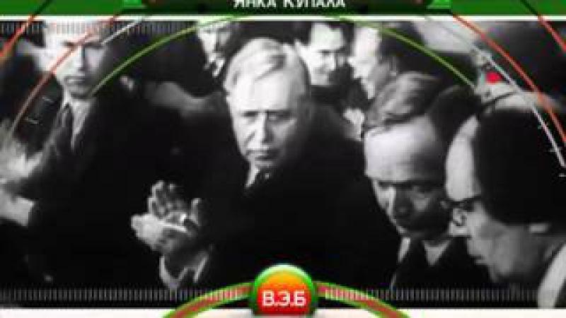 Видеоочерк о Янке Купале