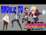 Boruto: Naruto the Movie AMV (Боруто: Наруто Фильм AMV)