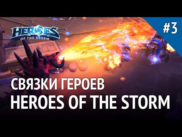 Связки героев в Heroes of the Storm 3. Комбинации с Blizzcon 2015