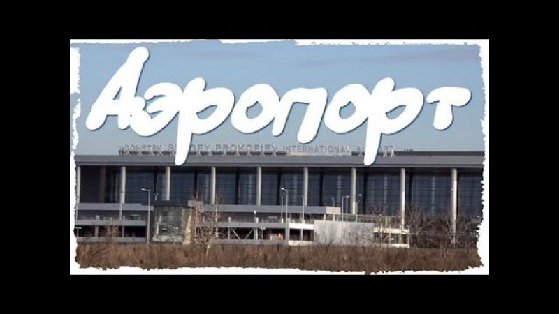 песня Аэропорт защитникам Донецкого аэропорта посвящается
