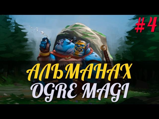 Альманах DotA 2 - Эпизод 4 [Лор - Ogre Magi]