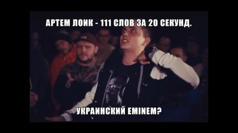 Artem Loik. Versus Battle