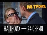 На троих - 24 серия - 1 сезон