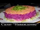 Салат наваждение пошаговый рецепт с