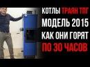 Котел Траян (Троян) ТПГ 10, 15 и другие