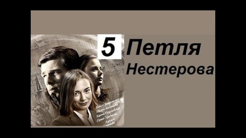 Петля Нестерова 5 серия 2015 Криминальный сериал