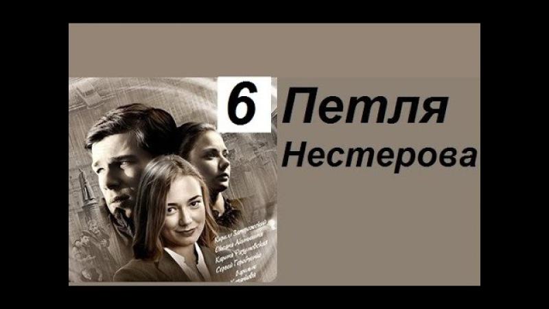 Петля Нестерова 6 серия 2015 Криминальный сериал