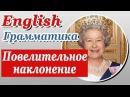 Повелительное наклонение в английском языке. Imperative. Грамматика и примеры. Елена Шипилова.
