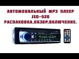 Автомобильный MP3 плеер(магнитола) JSD-520 с bluetooth.
