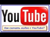 Как скачать видео с YouTube, без программ