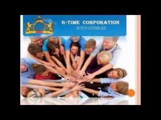 G- TIME CORPORATION -это Лучшее за все годы предложение в МЛМ