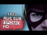 Флэш (The Flash) 1 сезон 23 серия Промо (RUS SUB)