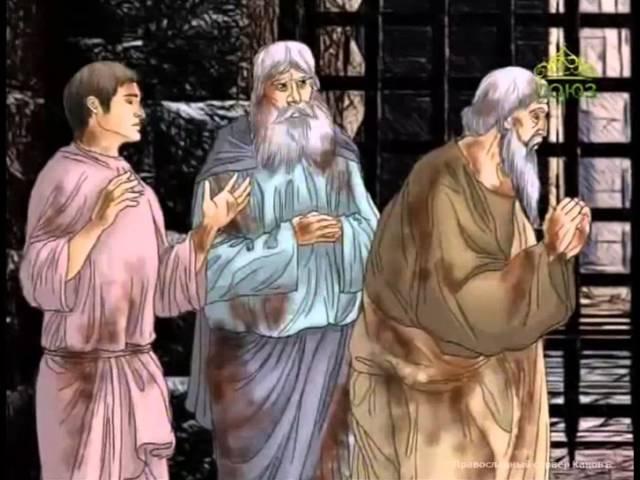 11 16 Святые мученики Акепсим епископ, Иосиф пресвитер и Аифал диакон