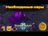 #15 Горелки, к бою! [Необходимые меры] - Starcraft 2 Legacy of the Void прохождение