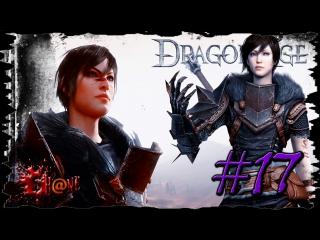 Let's Play Dragon Age 2 #17 ► Первая встреча с кунари ◄ [ Девичье прохождение ]