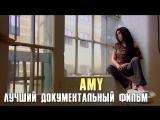 ОСКАР 2016 - Лучший документальный фильм (Эми) - Номинант