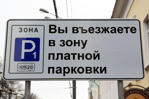 Муниципальные депутаты и общественные советники Москвы обсудили новые точки платной парковки