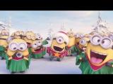 Миньоны поздравляют с Рождеством