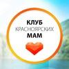 ККМ - Клуб Красноярских Мам