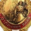 """Военно-исторический клуб """"Взвод"""""""