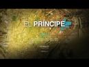 Район Эль Принсипе Трейлер El Principe Trailer
