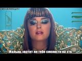 клип Кэти Перри / Katy Perry feat. Juicy J - Dark Horse (Russian) с Перевод песни HD 720