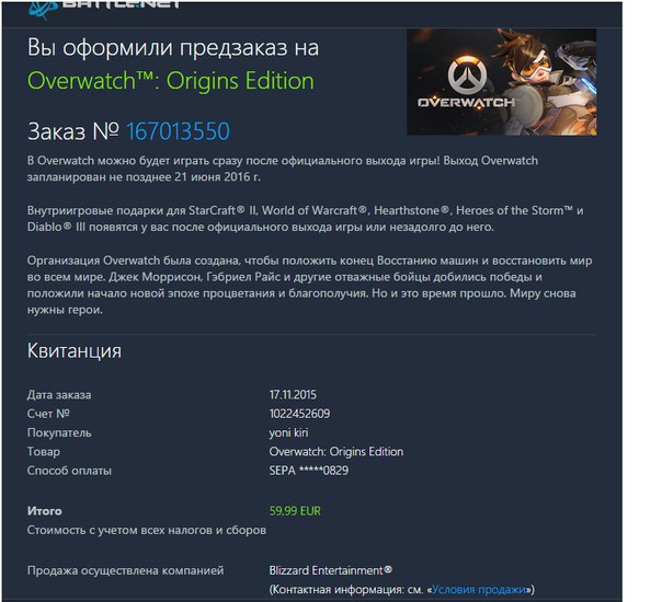 Продам предзаказ Overwatch: Origins Edition