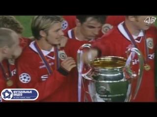 Манчестер Юнайтед 2-1 Бавария. Финал ЛЧ 1998-1999