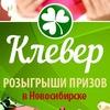 Клевер. Розыгрыши призов в Новосибирске!