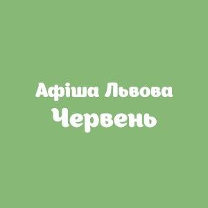 Культурна афiша Львова. Червень 2015
